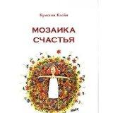 Portada de MOZAIKA SCHASTYA