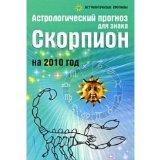 Portada de ASTROLOGICHESKIY PROGNOZ DLYA ZNAKA SKORPION NA 2010 GOD