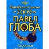 Portada de SKORPION. ZODIAKALNYY PROGNOZ NA 2009 GOD