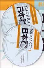 Portada de NIHONGO 1 (CD) JAPONES PARA HISPANOHABLANTES