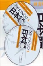 Portada de NIHONGO 2 (CD) JAPONES PARA HISPANOHABLANTES