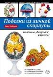 Portada de PODELKI IZ YAICHNOY SKORLUPY. MOZAIKA, DEKUPAZH, KVILING