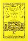Portada de DICCIONARIO FILOLOGICO DE LITERATURA ESPAÑOLA: SIGLO XVIII VOL.II
