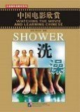 Portada de SHOWER: WATCHING THE MOVIE AND LEARNING THE CHINESE