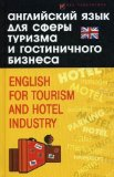 Portada de ANGLIYSKIY YAZYK DLYA SFERY TURIZMA I GOSTINICHNOGO BIZNESA / ENGLISH FOR TOURISM AND HOTEL INDUSTRY