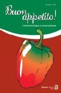Portada de BUON APPETITO¡ TRA LINGUA ITALIANA E CUCINA REGIONALE: LIVELLO INTERMEDIO