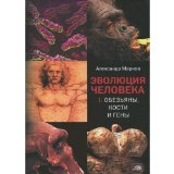 Portada de THE EVOLUTION OF MAN. BOOK 1: MONKEYS, BONES AND GENES