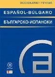 Portada de DICCIONARIO ESPAÑOL-BULGARO/BULGARO-ESPAÑOL