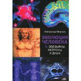 Portada de THE EVOLUTION OF MAN. BOOK 2: MONKEY, NEURONS AND SOUL