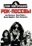 Portada de ROK-POSEVY. TOM 1. LED ZEPPELIN, DEEP PURPLE, BLACK SABBATH, OZZY OSBOURNE