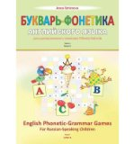 Portada de [( ENGLISH PHONETIC-GRAMMAR GAMES FOR RUSSIAN-SPEAKING CHILDREN: PT. I, LETTER A )] [BY: ANNA SMIRNOVA] [DEC-2012]