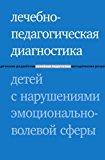 Portada de LECHEBNO-PEDAGOGICHESKAYA DIAGNOSTIKA DETEJ S NARUSHENIYAMI EMOTSIONAL'NO-VOLEVOJ SFERY (IN RUSSIAN LANGUAGE)